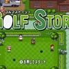 【ゴルフストーリー】ゴルフ&RPG。ドット絵ゴルフゲームは懐かしくて新しい!