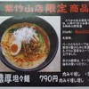 東横の濃厚担々麺