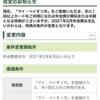 三井住友クラシックカードの年会費が改悪されるようです