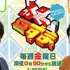 【テレビ】『ぷっすま ボードゲーム部』2018年2月9日放送