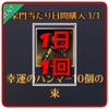 『もうそろそろ終わり!ハンマーイベント』【黒い砂漠モバイル】日記 2019/12/09