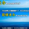 R-kunのブログにあるヘッダーの秘密を教えます