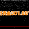 FX 1万円でベンツを買う 取引履歴(Part15、第11週目)ボーナスステージ!