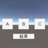 【Unity】Buttonを使ったDictionaryの機能サンプル