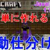 【マイクラ1.16/1.15】超簡単に作れる自動仕分け機 作り方解説!Minecraft Automatic Sorting System - Java/統合版【マインクラフト/便利装置】