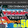 eBookJapanさんで 「トランスフォーマー ザ☆コミックス」全7巻完結記念キャンペーン(5/24〜6/6)開催!