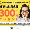 【バリューコマース】ヤフー系ASPが広告をサイトに掲載で300円付与の激熱キャンペーン!!