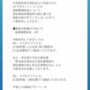 ラヴズオンリーユー 配当 2019/3/29