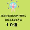 普段の生活のなかで簡単に免疫が上がる方法10選