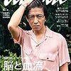 8月22日(水)「anan」No.2115