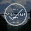 【ゆるゆる改造計画】100のやりたいことリスト【201807before】