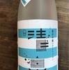 新潟県『清泉(きよいずみ) 純米吟醸 しぼりたて 生』漫画・夏子の酒のモデル、久須美酒造の冬期限定酒をいただきました!