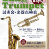 【サックス・トランペット楽器点検会】予約開始です!