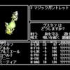 リルガミンサーガ #2ダイヤモンドの騎士日記:マジックガントレットのティルトウェイトで全滅……#2でもノーリセットは諦めた