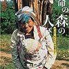 『生命の森の人びと アジア・北ビルマの山里にて』(理論社ライブラリー 異文化に出会う本)読了