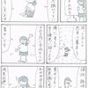 【マンガ】悩みすぎを止める!