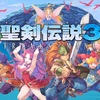 Switch版聖剣伝説3が超優良リメイクっぽい
