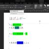 Office 2016 ver 16.0.7070.2019が出てたらしい