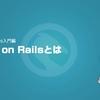 期間限定で無料公開中!初心者向け「Ruby on Rails」を学べる動画レッスン
