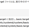 systemd について(3) [起動編2]