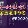 おすすめ金玉選手9名無料スカウト組み合わせ!【ウイイレ2020】【ウイイレアプリ】