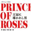 花組バウ「PRINCE OF ROSES-王冠に導かれし男-」