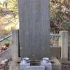 主君への思いに一生を捧げた 忠義の武士の「塚の古址」(横浜市港南区)