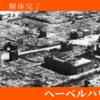 2020年9月10日 ヘーベルハウス解体記最終回