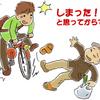7月の自転車保険加入義務化を受けて、 加入者増加!