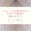 ニキビ・ニキビ跡に効いた!【超有名!!】ちふれのコールドクリームとは!