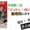 『映画酔い話』始動!