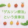 癌治療が遅れてる日本 <乳がんブログ Vol.233>
