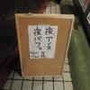 """""""Night Café Satobito""""に行ってきました"""