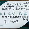 LIFEWAVE ALAVIDA