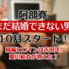 阿部寛『まだ結婚できない男』10月スタート!前作おさらい、続編ヒロインは吉田洋!夏川結衣が消えた?