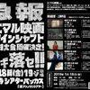ミニマル映画ゲマインシャフト第3回大会 感想レポ