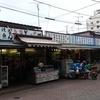 フジビューウォーク足元のラストリゾート、東京競馬場西門前居酒屋群