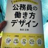 【読書】公務員の働き方デザイン