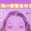 台湾の衝撃食材を食べてみた!!!
