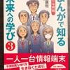 前田康裕著『まんがで知る 未来への学び3』を読みました。