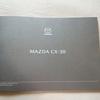 マツダCX-30発表