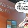 fireHD8【2016】はコスパもサイズも丁度いい!
