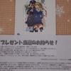 当選品6 2017年8月10日にKADOKAWA様より「冴えない彼女の育てかた Girls Side」のQUOカードが届きました!