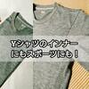 ユニクロのドライEX【クルーネックTシャツ】はYシャツのインナーにもスポーツにも?