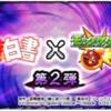 【モンスト】幽遊白書コラボ第2弾が開催!新モンスターも多数追加!