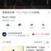 2018/08/23〜パンクロックの奴隷〜