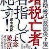 田中秀臣教授,そこは修正した方がいいんじゃないですか。