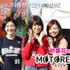 紗喜花のモトレポ!#4 BikeJIN春祭り2016@山梨