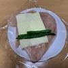 栗原はるみさんのチーズ巻きチキン