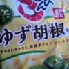 かっぱえびせんゆず胡椒味